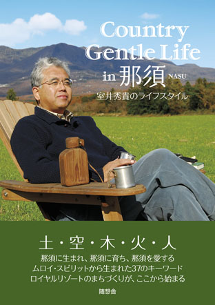 Country Gentle  Life in 那須 NASU