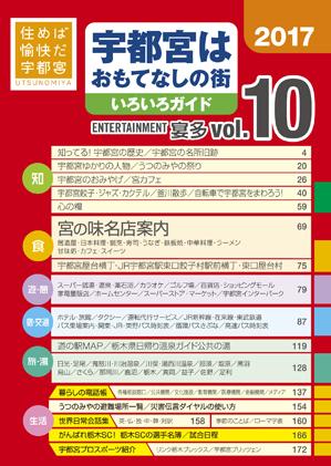宇都宮はおもてなしの街 いろいろガイド 宴多Vol.10