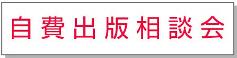2014自費出版相談会